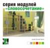 """Video thumbnail for Модульная система стеллажей трансформер """"Словосочетание""""."""